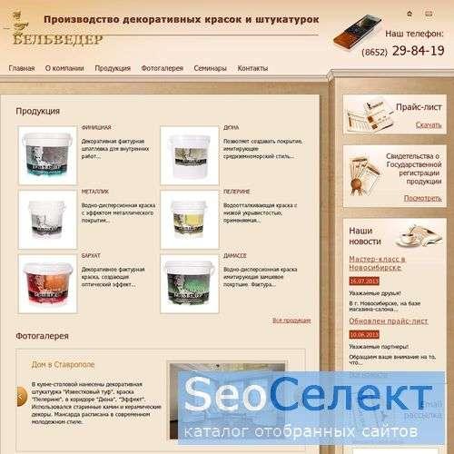 Структурная штукатурка - зайдите на Stav-decor.ru - http://stav-decor.ru/