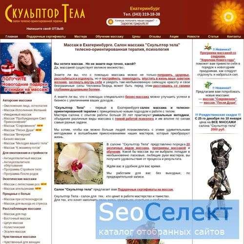 Cалон массажа Скульптор тела, Екатеринбург - http://www.sculptor-tela.ru/