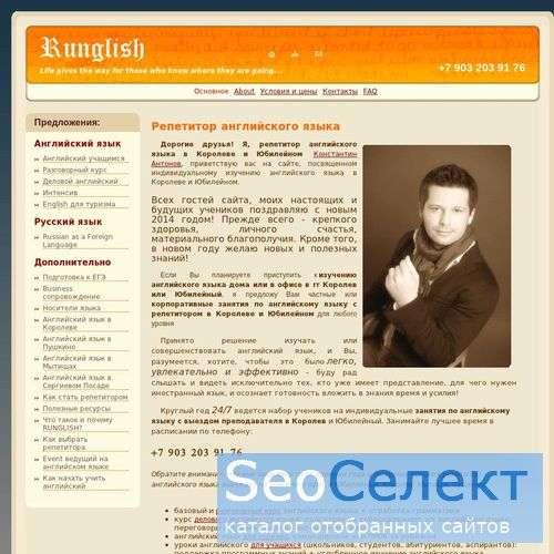 Учащихся - узнайте больше на Runglish.ru - http://www.runglish.ru/