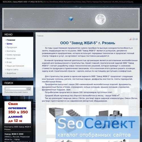 Арматура, мелкозернистый бетон - Рязань - http://www.gbi-5.net/