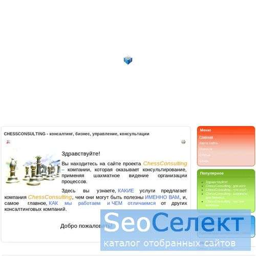 Шахматы для начинающих - Сhessconsulting.ru - http://chessconsulting.ru/