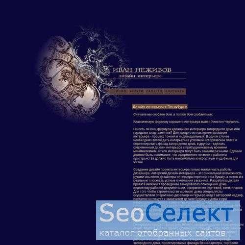 Дизайнер интерьера в СПб Иван Неживов - http://dekorator.me/