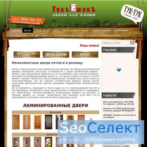 Межкомнатные двери в Екатеринбурге - Тук-тук. - http://tuktuk-dveri.ru/