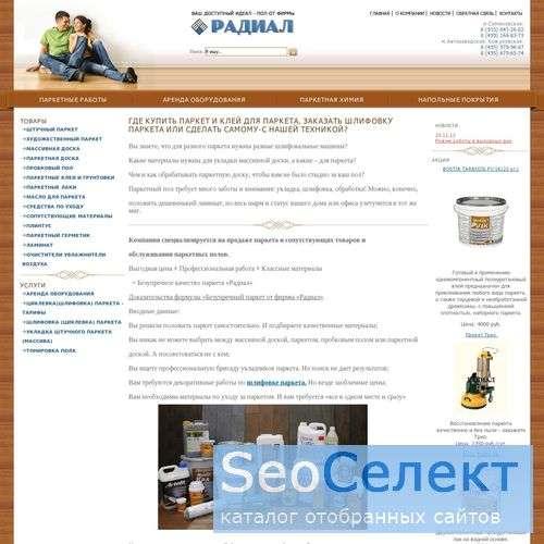 Магазин напольных покрытий - Radialp.ru - http://www.radialp.ru/