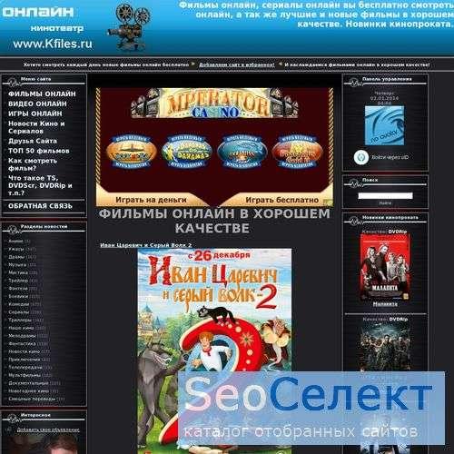 Онлайн кино - http://kfiles.ru/
