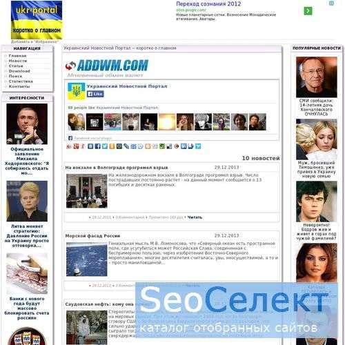 Украинский Новостной Портал -- коротко о главном - http://www.ukr-portal.com/