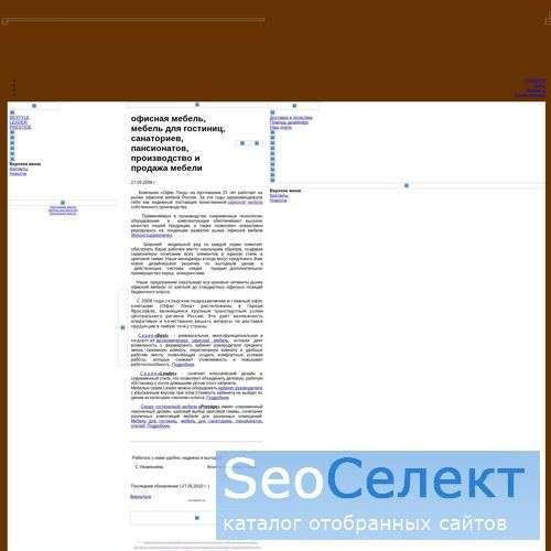 Офис Лэнд - офисная мебель, производство, продажа, - http://www.officeland-mebel.ru/