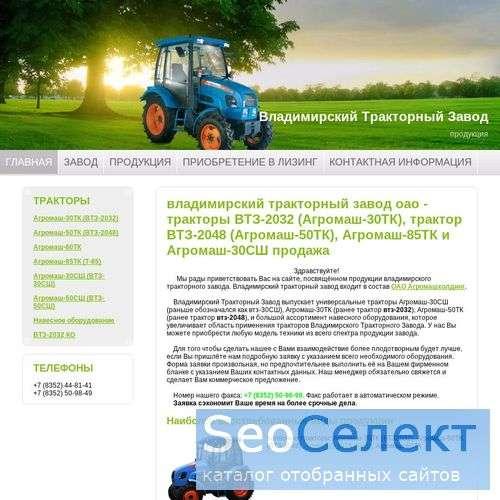 владимирский тракторный завод сайт - http://www.vtz-zavod.ru/