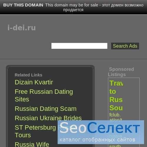 Новые решения Рекламное агентство полного цикла - http://www.i-dei.ru/