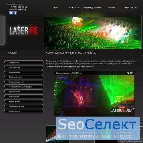 Лазерное шоу LaserFX  - http://laserfx.ru/