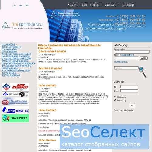 Firesprinkler.ru - ороситель водяной спринклерный - http://www.firesprinkler.ru/