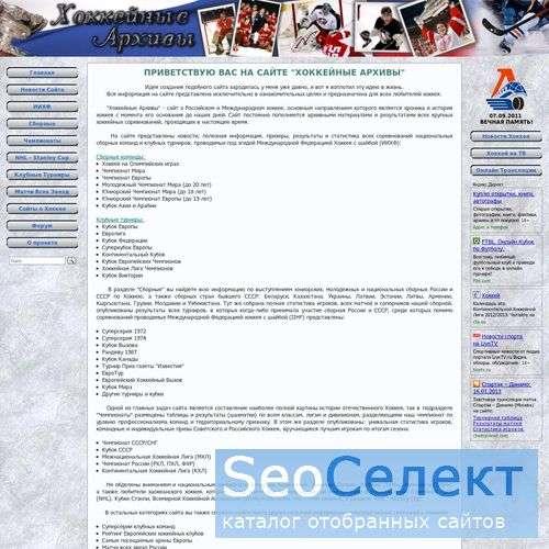 Хоккейные Архивы - http://hockeyarchives.ru/
