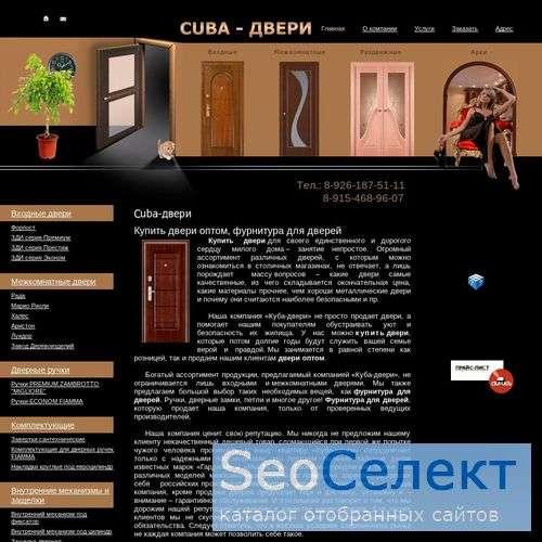 Оптовая продажа межкомнатных дверей в Mоскве.Прода - http://www.cuba-dveri.ru/