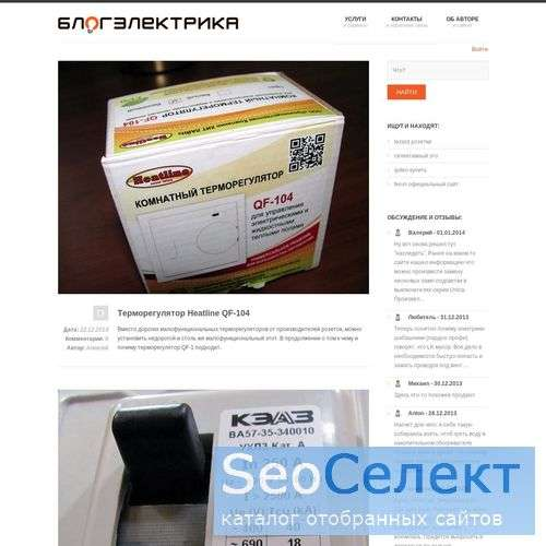 Блог электрика частной практики - http://www.masterwire.ru/