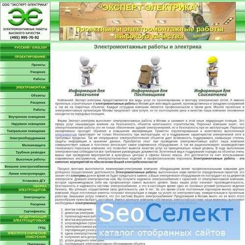 Электромонтажные работы - Expert-Elektrik.ru - http://www.expert-elektrik.ru/