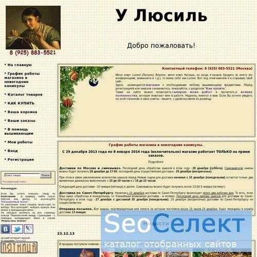 Цвета - карта или DMS - мулине - ищите у нас! - http://www.luceel.ru/