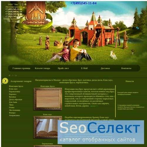 Мы предлагаем: европол, а также купить блок-хаус - http://stoy-expert.ru/