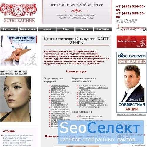 Пластика лица и пластика груди в клинике ОРПХ - http://www.orph6mps.ru/
