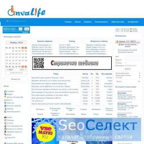 Сайт для инвалидов: форум инвалидов-колясочников - http://invalife.ru/