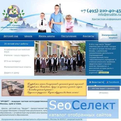 Индивидуальный график обучения - на Erudite.ru - http://www.erudite.ru/
