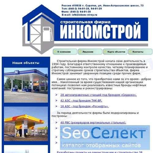 Саратов: купить резервуар и конструкции стальные - http://inkom-stroy.ru/