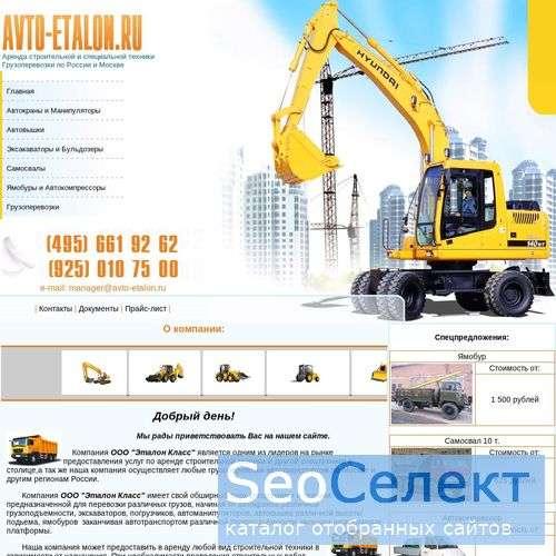 Аренда строительной техники, грузоперевозки, спецт - http://avto-etalon.ru/