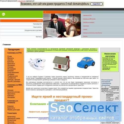 Производство сувениров изготовление - http://www.multi-pr.ru/