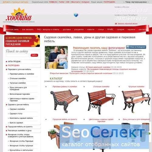 Садово-парковая мебель - Хоббика - http://hobbyka.ru/