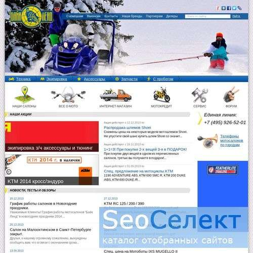 Купить мото одежду - на сайте Bikeland.ru - http://www.bikeland.ru/