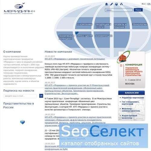 Меридиан+ аэрогеодезическое предприятие - http://agpmeridian.ru/