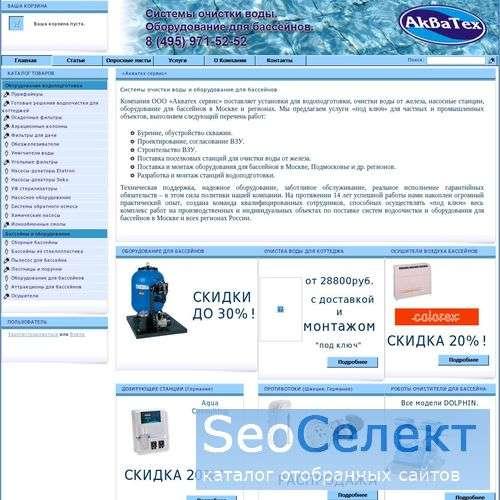 Системы очистки воды и оборудование для бассейнов. - http://aqua-tex.ru/