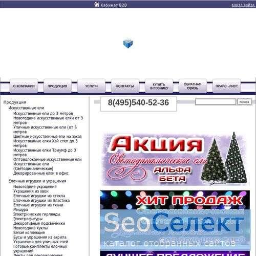 Царь-елка: новогодние искусственные елки. - http://www.tzar-elka.ru/
