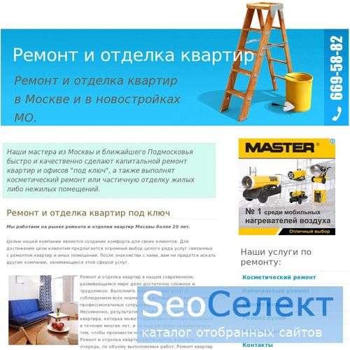 Ремонт квартир, отделка офисов, косметический ремо - http://www.remont-otdelka-kvartir.ru/