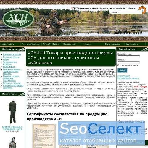 Товары для охотников, туристов и рыболовов. - http://www.hsn-ltd.ru/