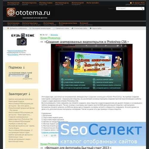 Креатив фото и цифровой зум - на нашем сайте! - http://fototema.ru/