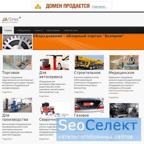 Российское оборудование для производства строитель - http://vseprom.ru/
