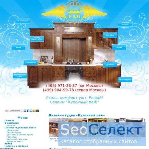 Кухонный рай дизайн-студия - http://www.kuhni-ray.ru/