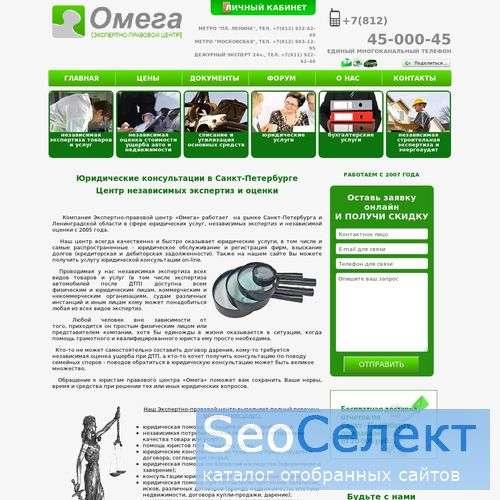 Взыскание долгов по квартплате - Omegacompany.ru - http://www.omegacompany.ru/