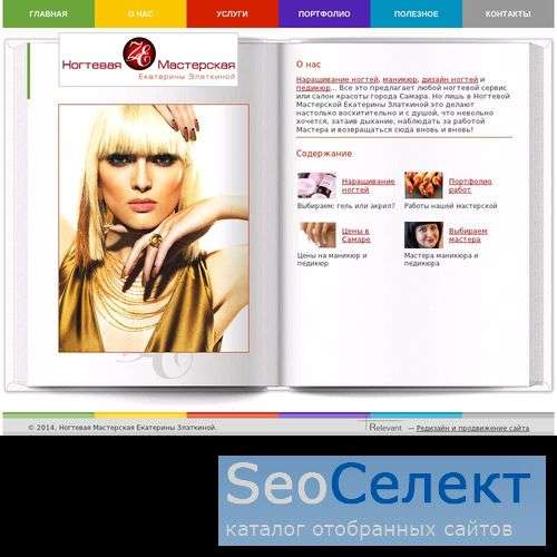 Искусственные ногти в  Самаре - http://www.zlato-master.ru/
