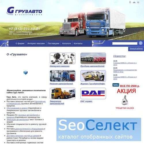 Официальный сайт группы компаний Груз Авто - http://www.gruzavto.ru/