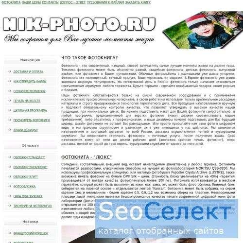 Качественная фотокнига - http://www.nik-photo.ru/