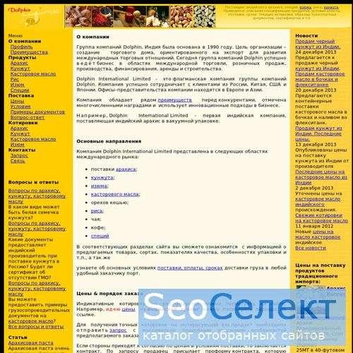Оптовая продажа качественного арахиса из Индии - http://www.goodsimport.ru/