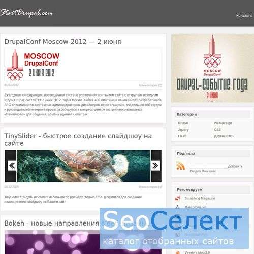 Startdrupal.com - блог о CMS Drupal - http://startdrupal.com/