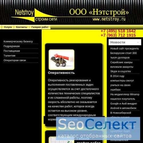 Netstroy.Ru: сети ЛВС, монтаж оптического кабеля - http://www.netstroy.ru/