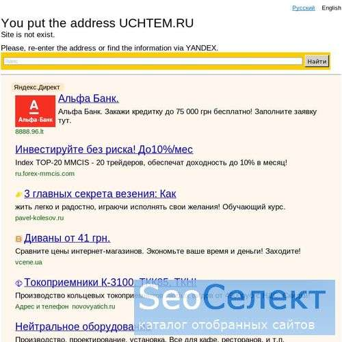 Аудит на малом предприятии - заходите на Uchtem.ru - http://uchtem.ru/