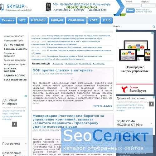 Программы, прошивки, обзоры, новинки фильмов - http://skysup.ru/