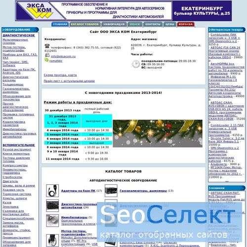 Eksacom.ru: мотор-тестер, бортовой компьютер БМВ - http://www.eksacom.ru/