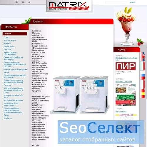 Линии производства мороженого и морозильные камеры - http://www.matrix-gelatomachines.ru/