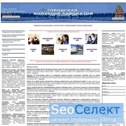 Юридические услуги адвоката - на нашем сайте! - http://citibar.ru/