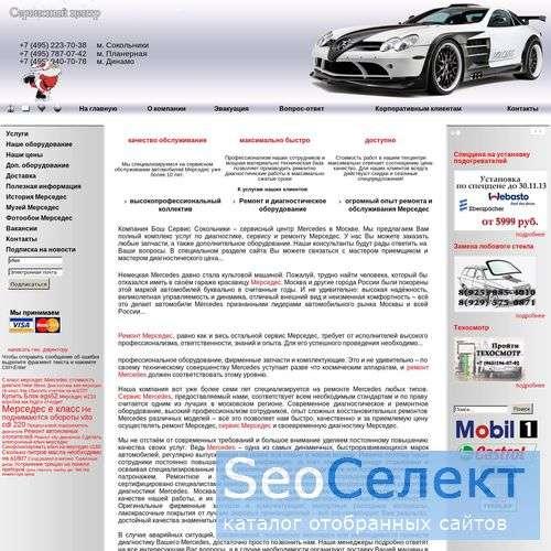 Сервис и ремонт Mercedes - гарантии качества и кон - http://www.mbservice.ru/